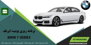 برنامه ریزی یونیت ایربگ بی ام و سری ۷ - تعویض ایربگ - تعمیر یونیت ایربگ - ریست ایربگ BMW SERIES 7