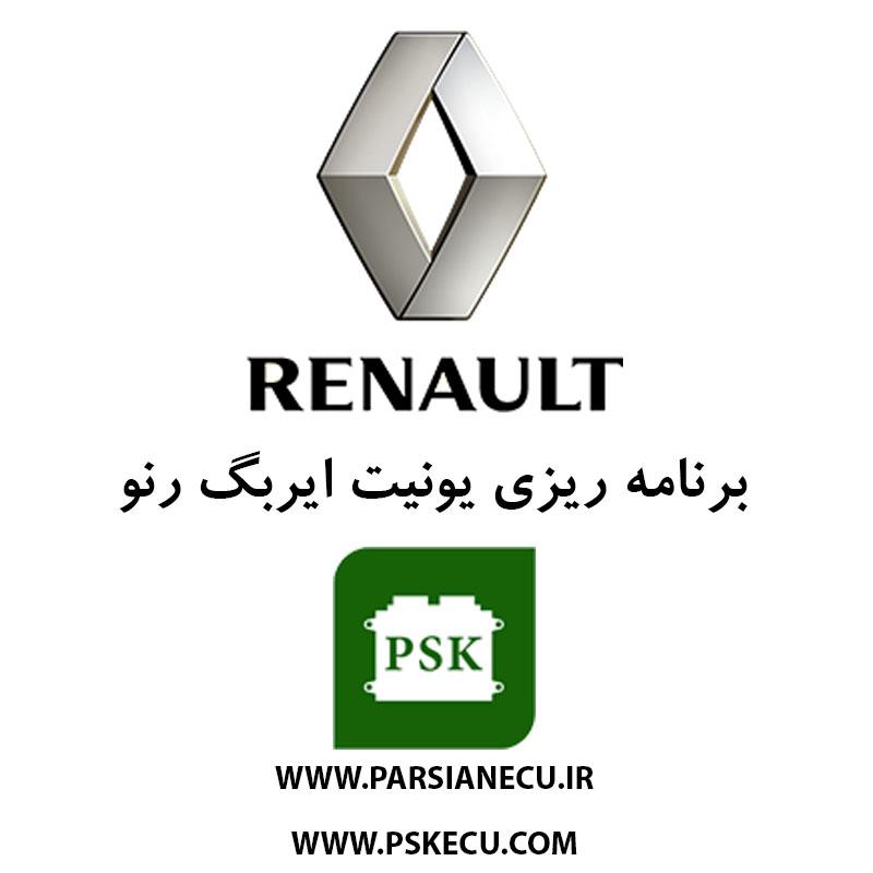 برنامه ریزی یونیت ایربگ رنو RENAULT- تعمیر یونیت ایربگ رنو