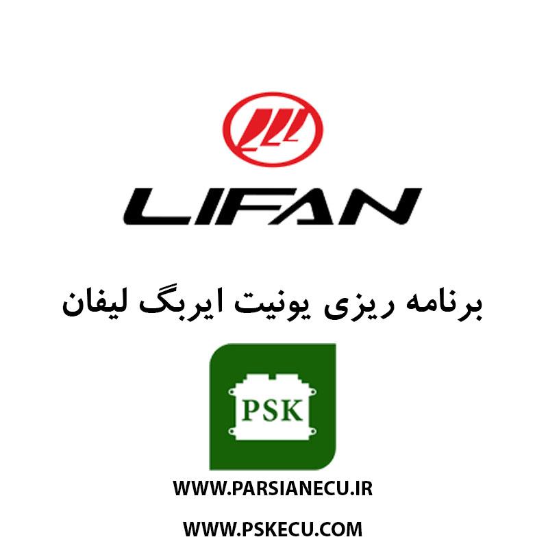 برنامه ریزی یونیت ایربگ لیفان LIFAN - تعمیر یونیت ایربگ لیفان