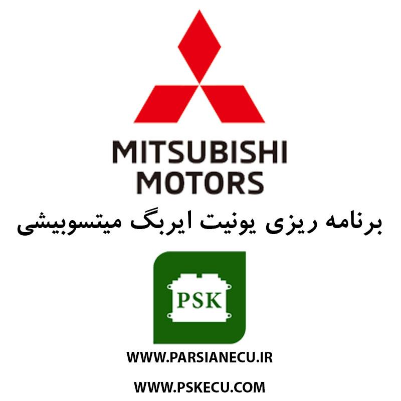 برنامه ریزی یونیت ایربگ میتسوبیشی Mitsubishi – ریست یونیت ایربگ – تعمیر ایربگ میتسوبیشی