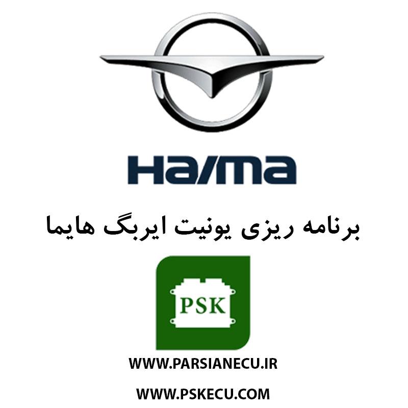 برنامه ریزی یونیت ایربگ هایما HAIMA - تعمیر یونیت ایربگ هایما