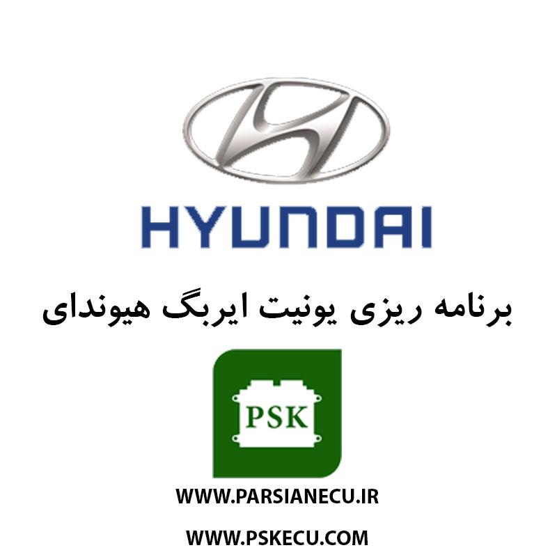 برنامه ریزی یونیت ایربگ هیوندای HYUNDAI - تعمیر یونیت ایربگ هیوندای