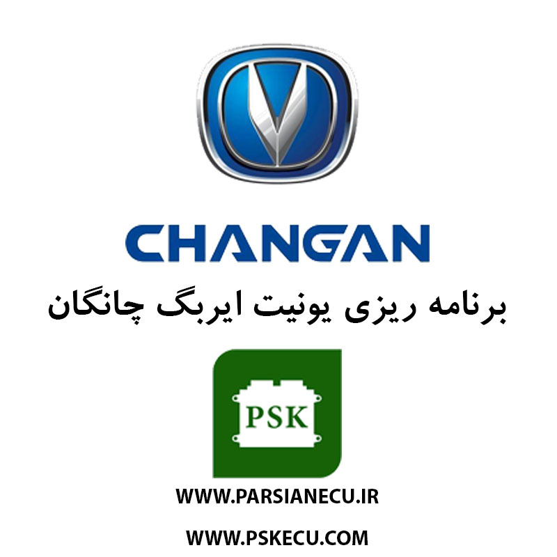 برنامه ریزی یونیت ایربگ چانگان CHANGAN - تعمیر یونیت ایربگX چانگان