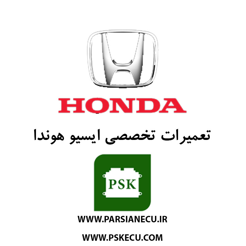 تعمیرگاه ایسیو هوندا Honda - تعمیرات ecu هوندا - تعمیر ای سی یو هوندا