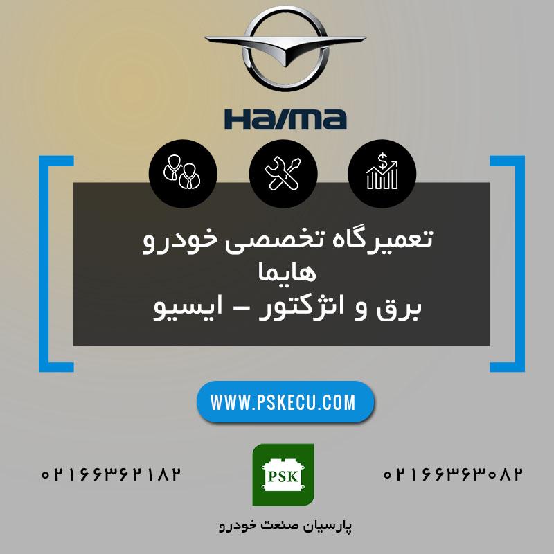 تعمیرگاه ماشین هایما Haima - تعمیرات خودرو هایما - تعمیر خودروی هایما