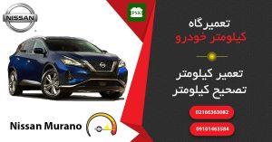 تعمیر کیلومتر - تصحیح کیلومتر - تعمیرگاه کیلومتر - تعمیرات کیلومتر نیسان مورانو Nissan Murano
