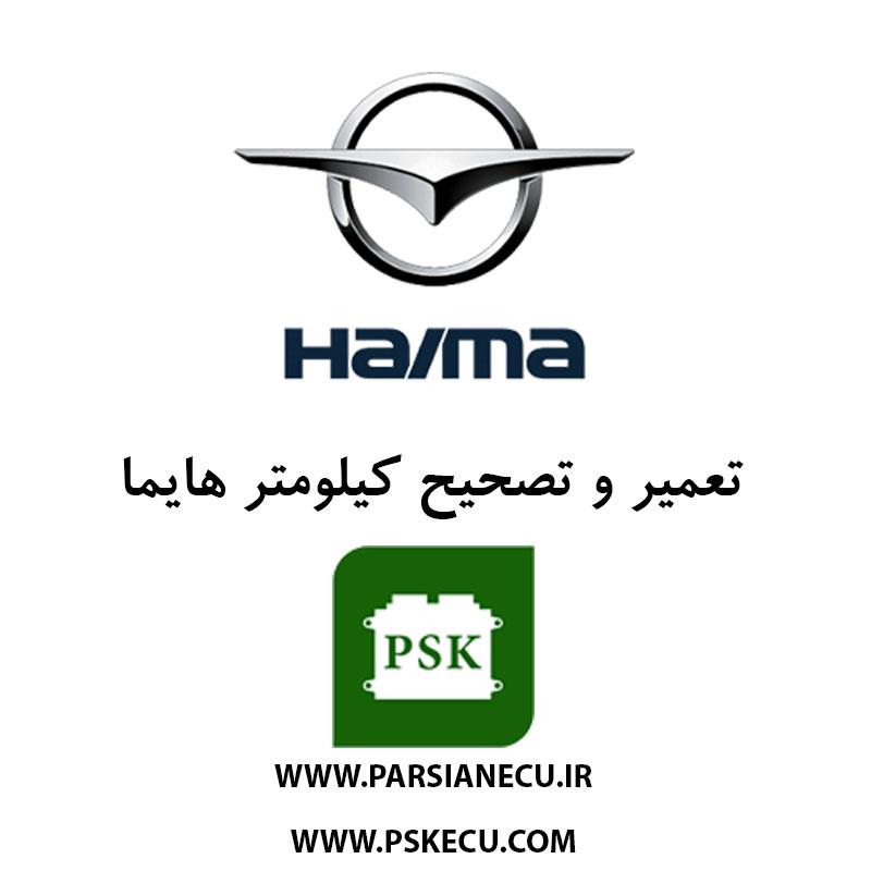 تعمیر کیلومتر هایما Haima - تصحیح کیلومتر هایما - تعمیرگاه کیلومتر هایما