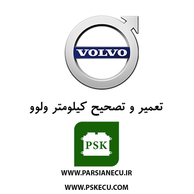 تعمیر کیلومتر ولوو Volvo - تصحیح کیلومتر ولوو - تعمیرگاه کیلومتر ولوو