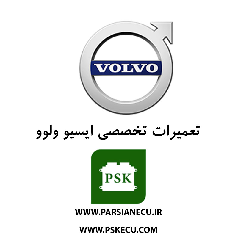 تعمیر ecu ولوو Volvo - تعمیرات ایسیو ولوو - تعمیرگاه ای سی یو یولوو
