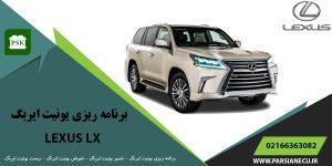 برنامه ریزی یونیت ایربگ لکسوس ال ایکس - تعویض ایربگ - تعمیر یونیت ایربگ - ریست ایربگ LEXUS LX