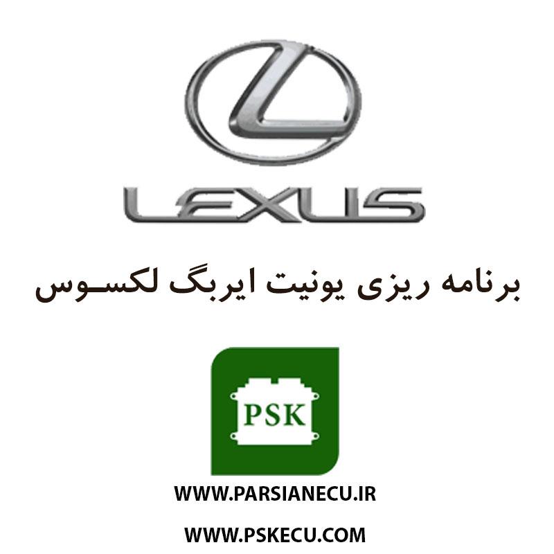 برنامه ریزی یونیت ایربگ لکسوس LEXUS - تعمیر یونیت ایربگ لکSسوس