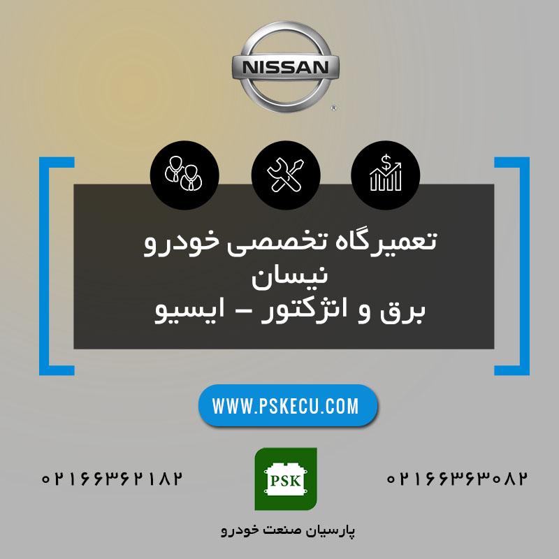 تعمیرگاه خودرو نیسان Nissan - تعمیرات خودرو نیسان - تعمیر خودروی نیسان