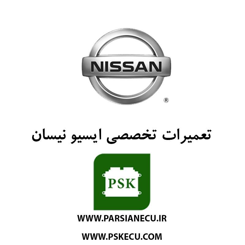 تعمیر ecu نیسان Nissan - تعمیرات ایسیو نیسان - تعمیرگاه ای سی یو نیسان