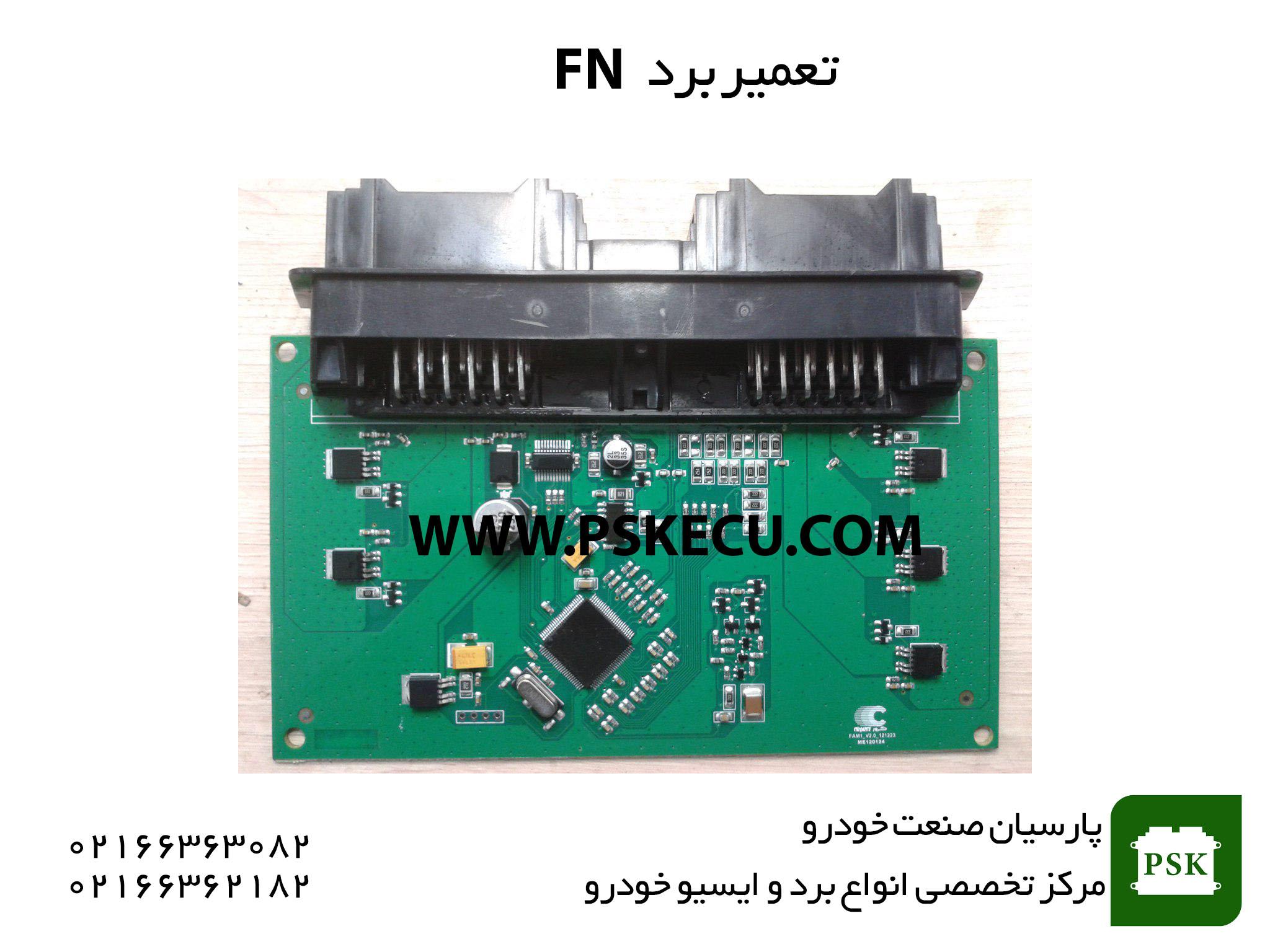 تعمیر برد FN – تعمیر یونیت FN – تعمیر برد الکترونیکی FN