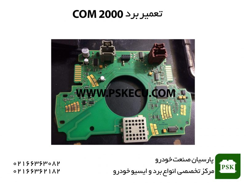 تعمیر برد COM2000 - تعمیر یونیت COM2000 - تعمیر برد الکترونیکی COM2000