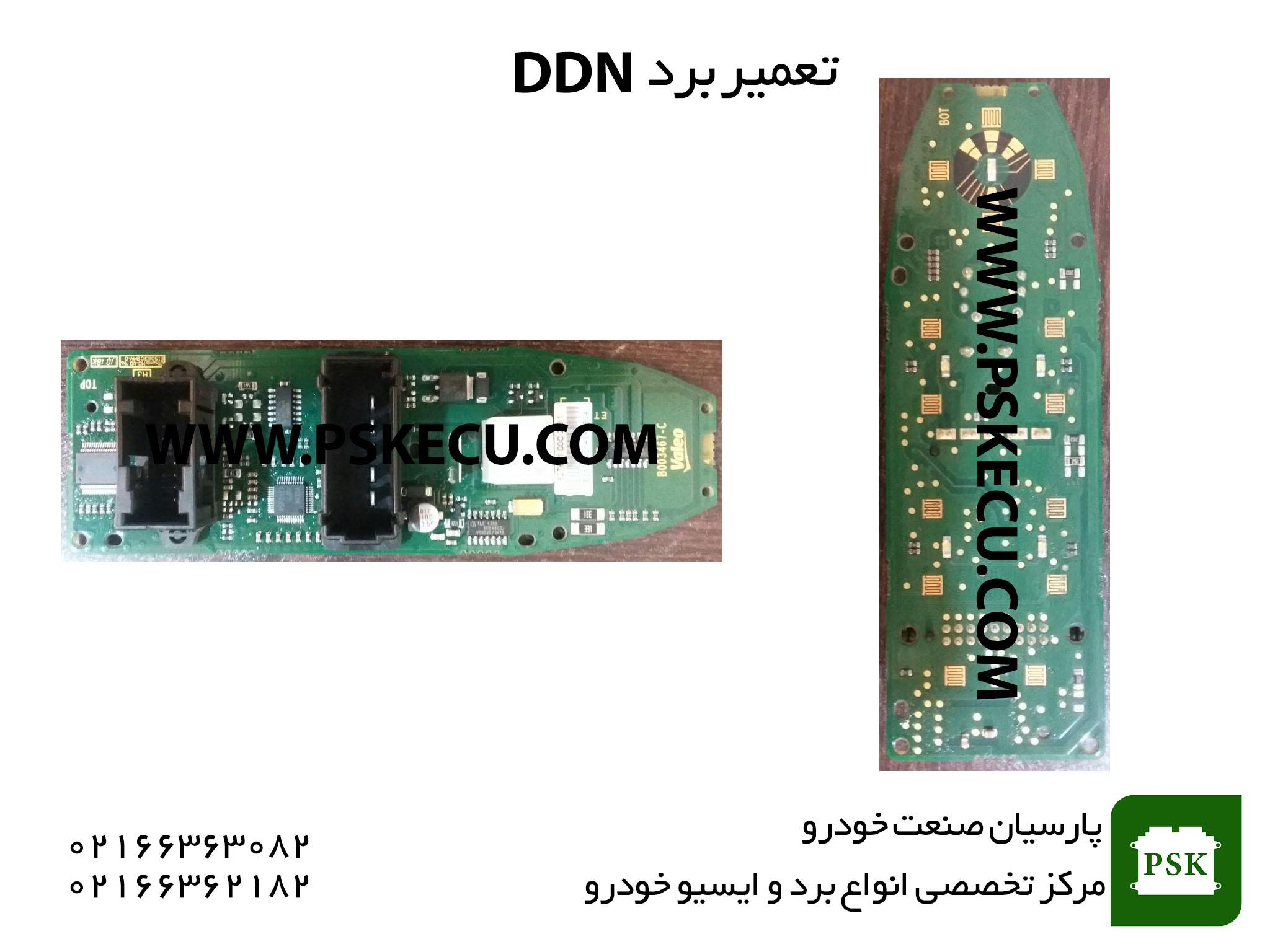 تعمیر برد DDN – تعمیر یونیت DDN – تعمیر برد الکترونیکی DDN – تعمیر برد شیشه بالابر