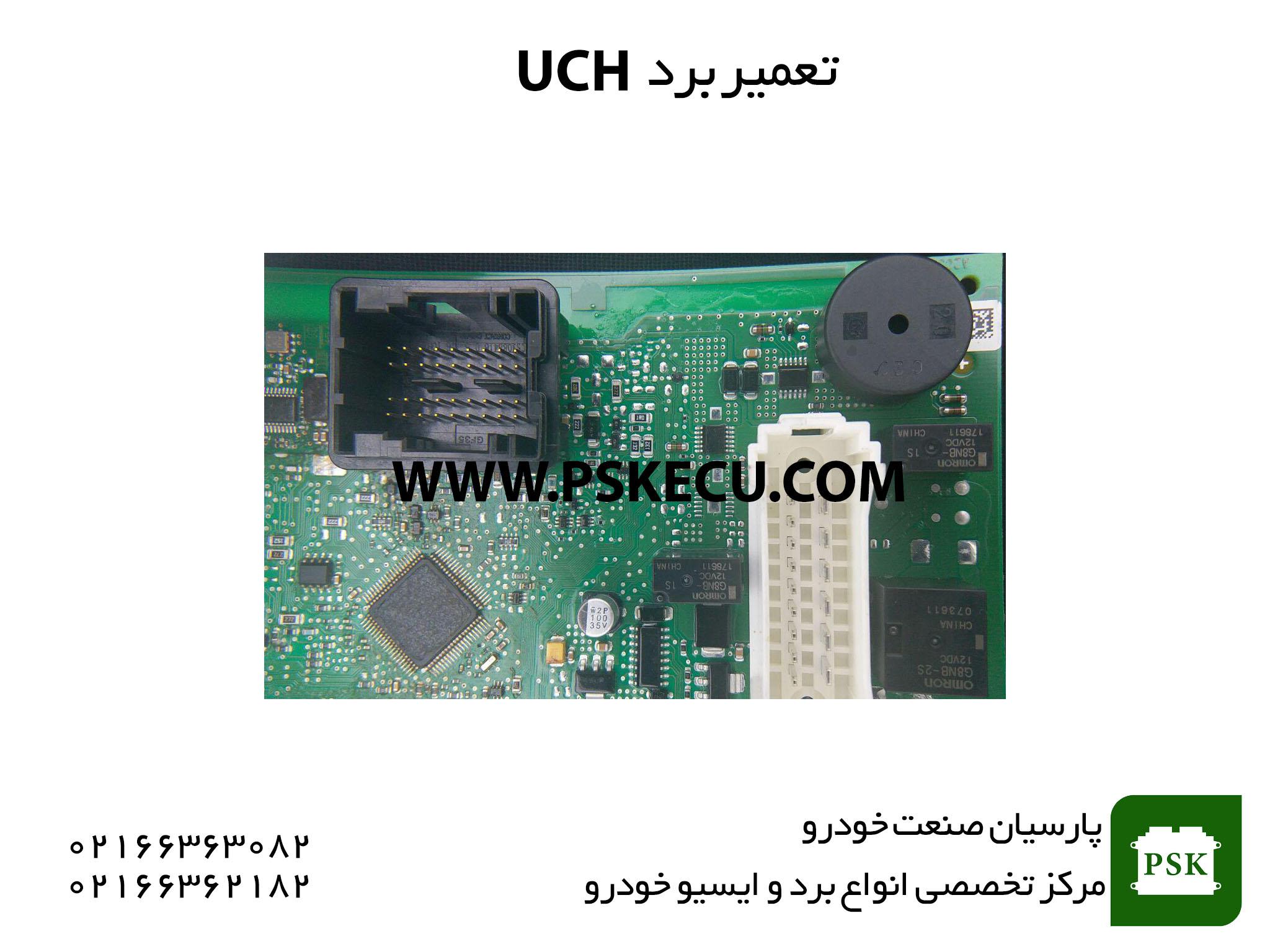 تعمیر برد UCH – تعمیر یونیت UCH – تعمیر برد الکترونیکی UCH