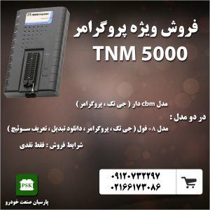 خرید پروگرامر tnm5000 - فروش پروگرامر tnm5000 - خرید پروگرامر