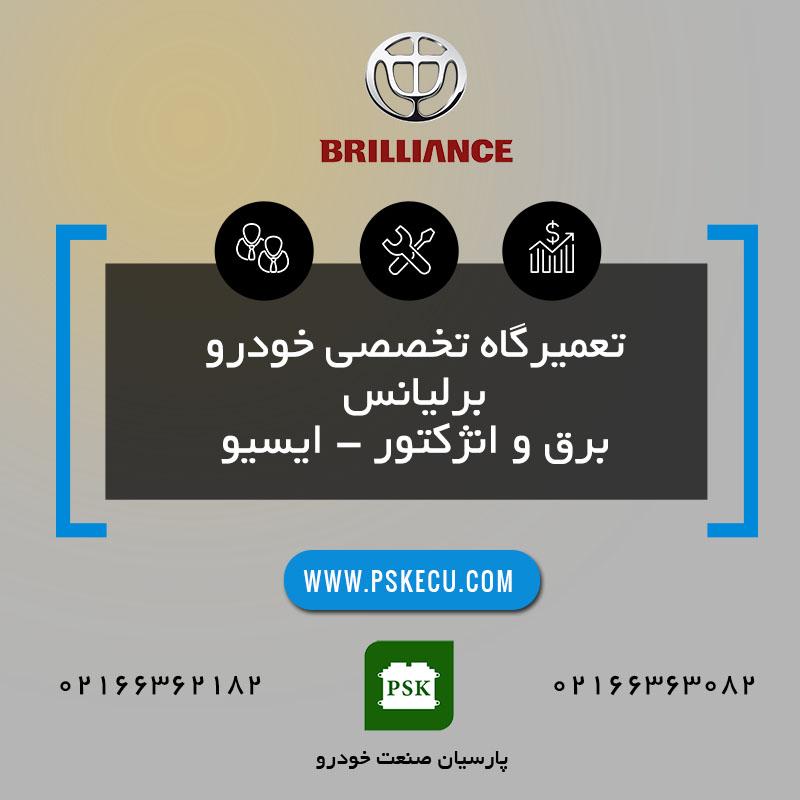 تعمیرگاه خودرو برلیانس briilance - تعمیرات خودرو برلیانس - تعمیر خودروی برلیانس