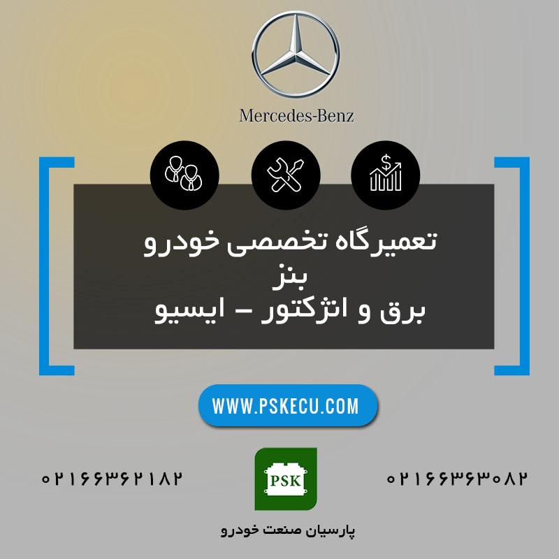 تعمیرگاه خودرو بنز Benz - تعمیرات خودرو بنز - تعمیر خودروی بنز