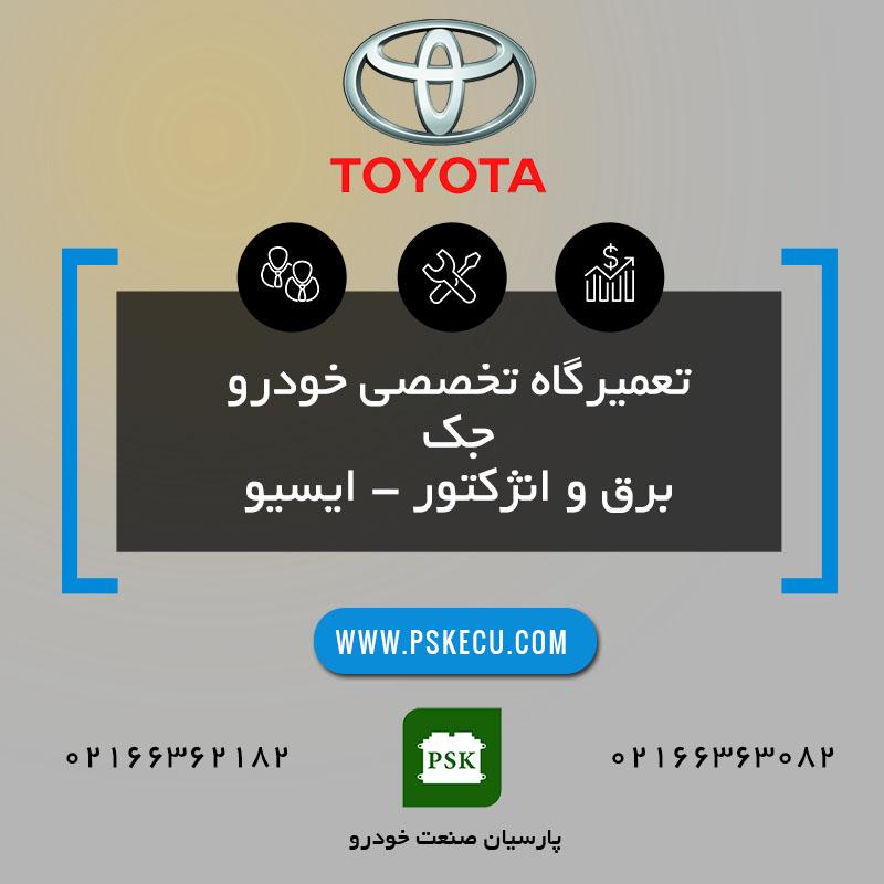 تعمیرگاه خودرو تویوتا Toyota - تعمیرات خودرو تویوتا - تعمیر خودروی تویوتا