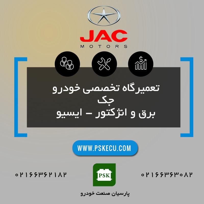 تعمیرگاه خودرو جک JAC - تعمیرات خودرو جک - تعمیر خودروی جک