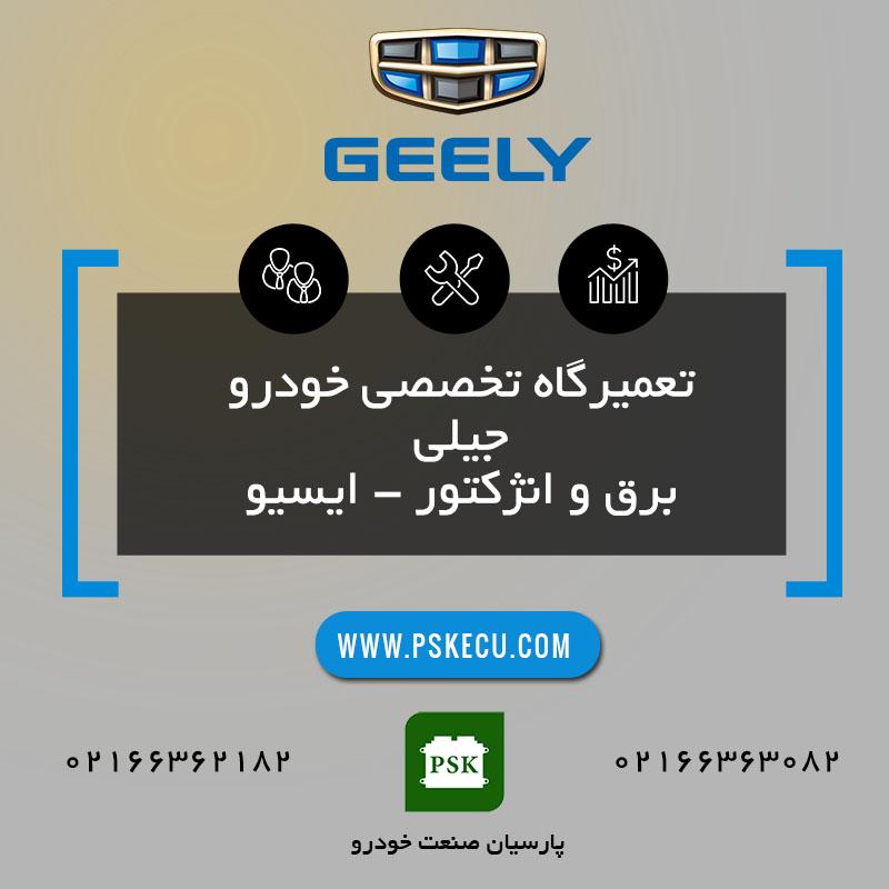 تعمیرگاه خودرو جیلی Geely - تعمیرات خودرو جیلی - تعمیر خودروی جیلی