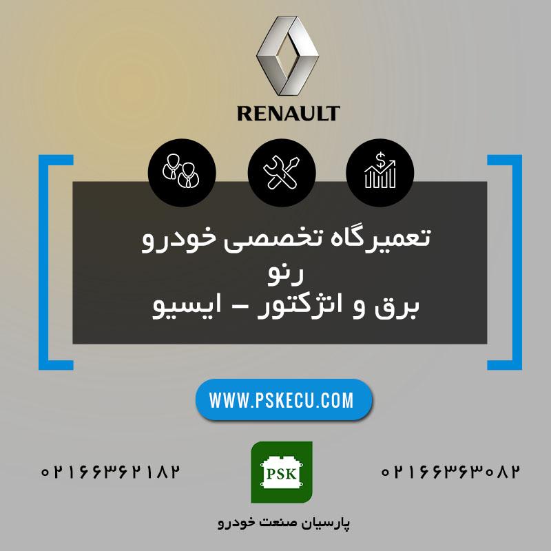 تعمیرگاه خودرو رنو Renault - تعمیرات خودرو رنو - تعمیر خودروی رنو