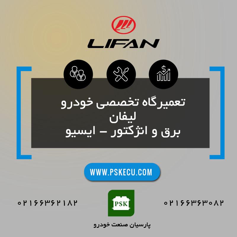 تعمیرگاه خودرو لیفان Lifan - تعمیرات خودرو لیفان - تعمیر خودروی لیفان