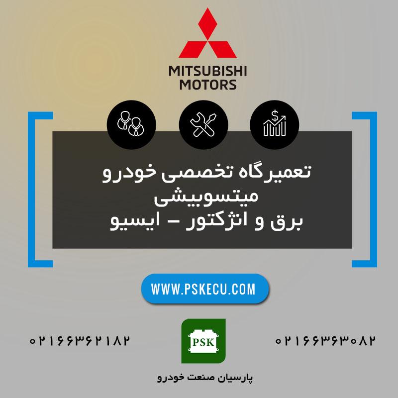 تعمیرگاه خودرو میتسوبیشی Mitsubishi - تعمیرات خودرو میتسوبیشی- تعمیر خودروی میتسوبیشی