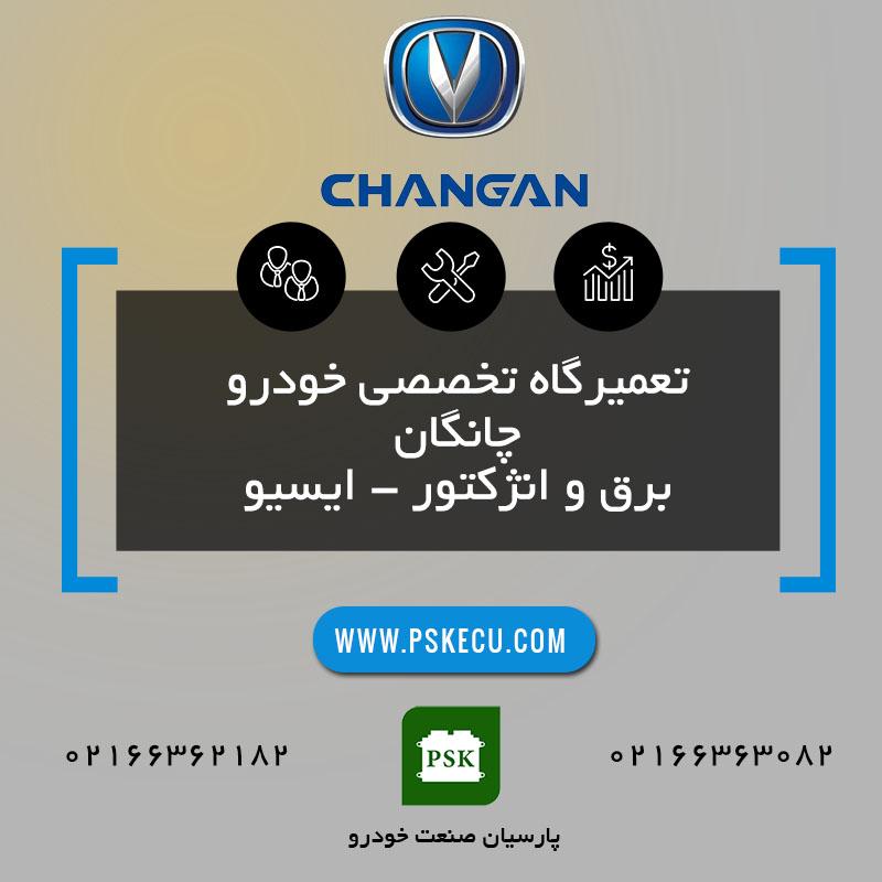 تعمیرگاه خودرو چانگان Changan - تعمیرات خودرو چانگان - تعمیر خودروی چانگان