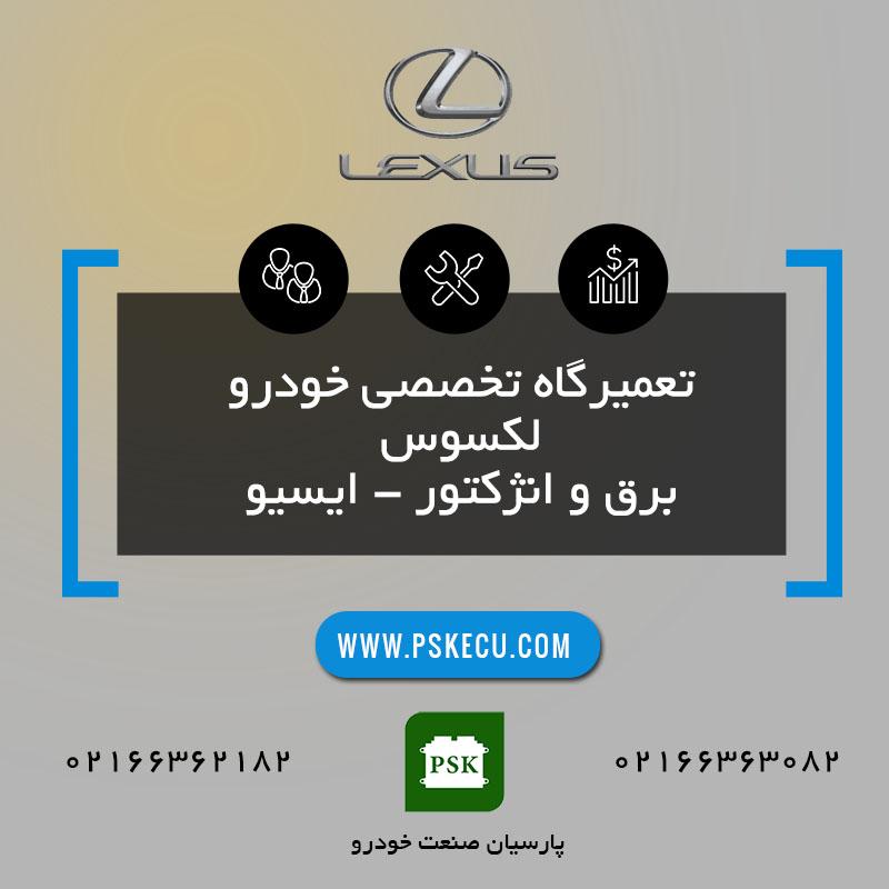 تعمیرگاه لکسوس Lexus - تعمیرات خودرو لکسوس - تعمیر خودروی لکسوس