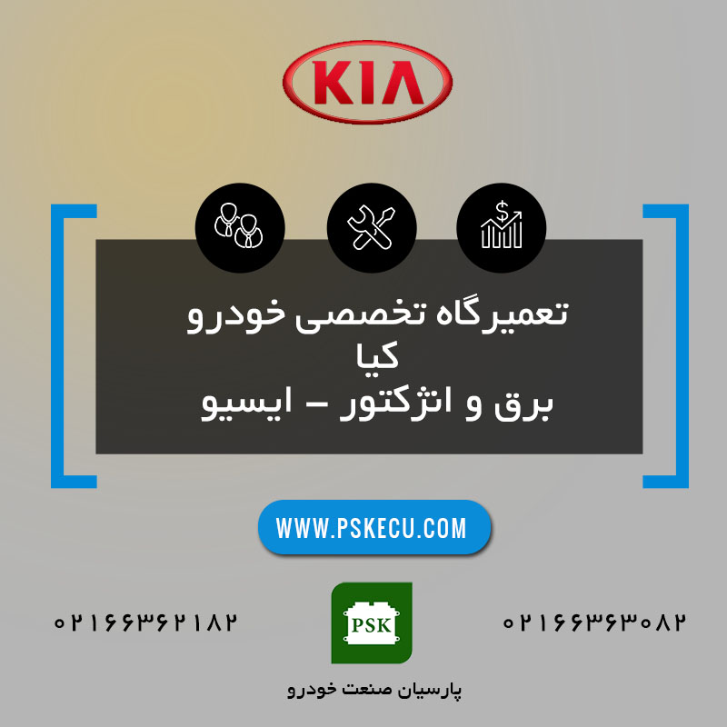 تعمیرگاه کیا KIA - تعمیرات خودرو کیا - تعمیر خودروی کیا