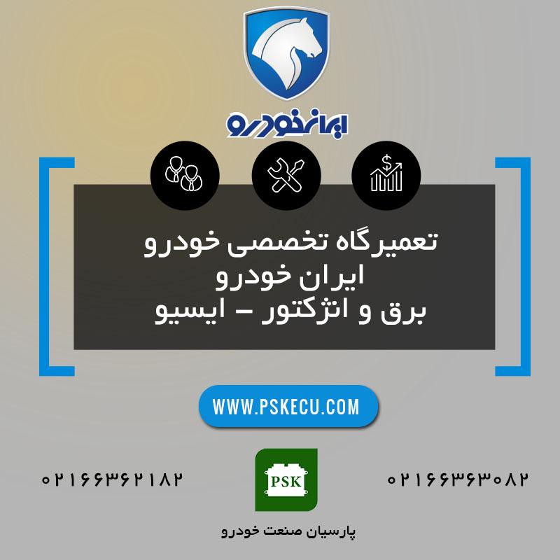 تعمیرگاه ایران خودرو - تعمیرات خودروهای ایران خودرو