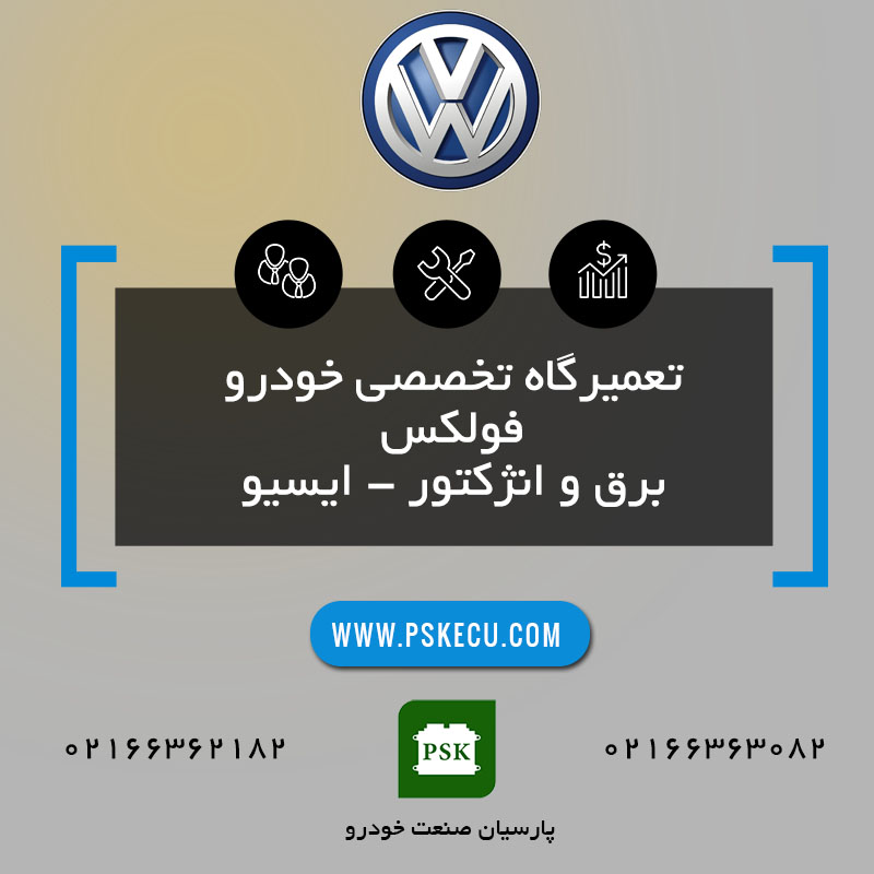 تعمیرگاه فولکس - تعمیرات خودرو فولکس - تعمیر خودروی فولکس