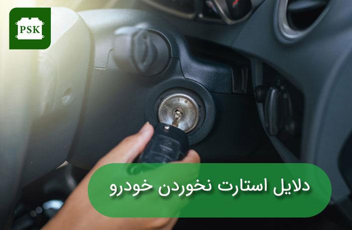 دلایل استارت نخوردن خودرو
