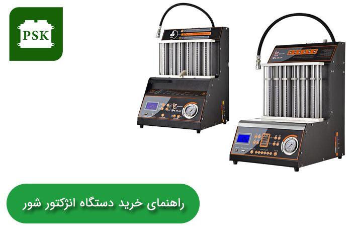 راهنمای خرید دستگاه انژکتور شور