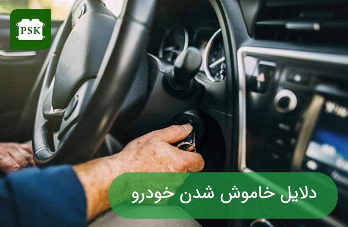 دلایل خاموش شدن خودرو