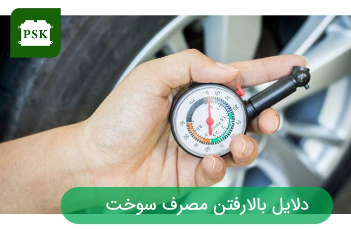 دلایل بالا رفتن مصرف سوخت