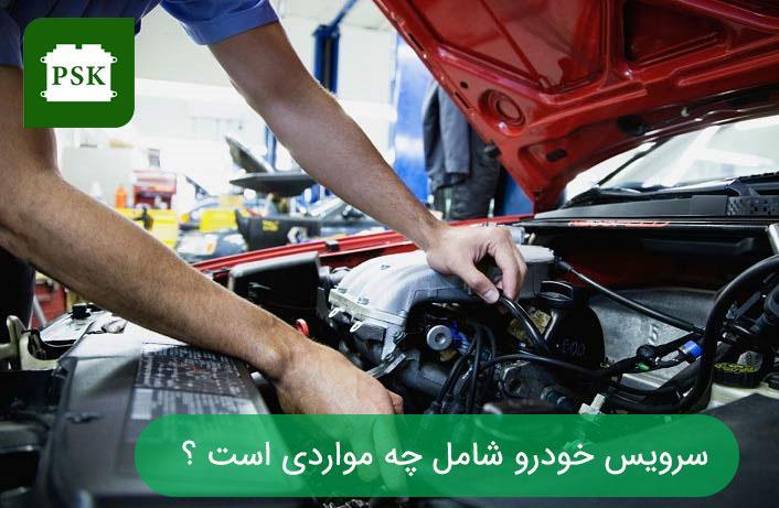 سرویس خودرو شامل چه مواردی است