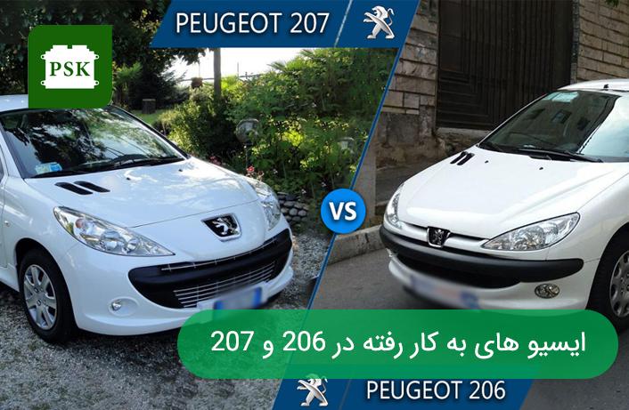 ایسیو های 206 و 207